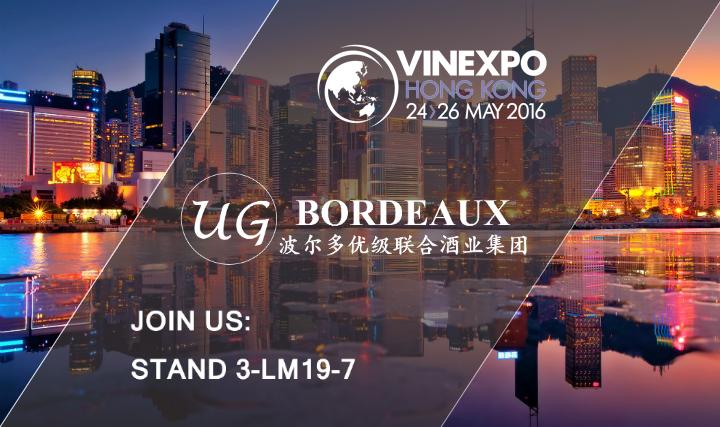 2016香港VINEXPO-优级联合酒业集团
