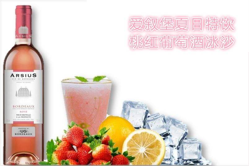夏日特饮:桃红葡萄酒冰沙